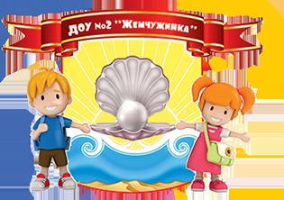 Логотип Детский сад №2 Жемчужинка г. Короча